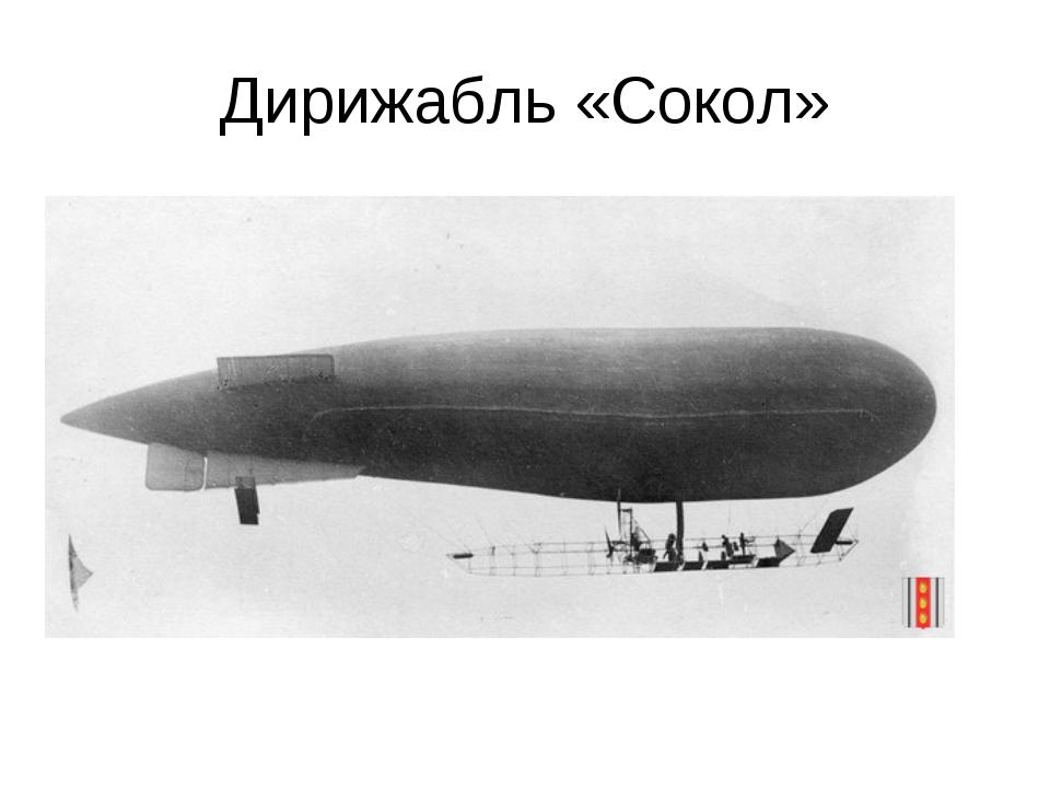 Дирижабль «Сокол»