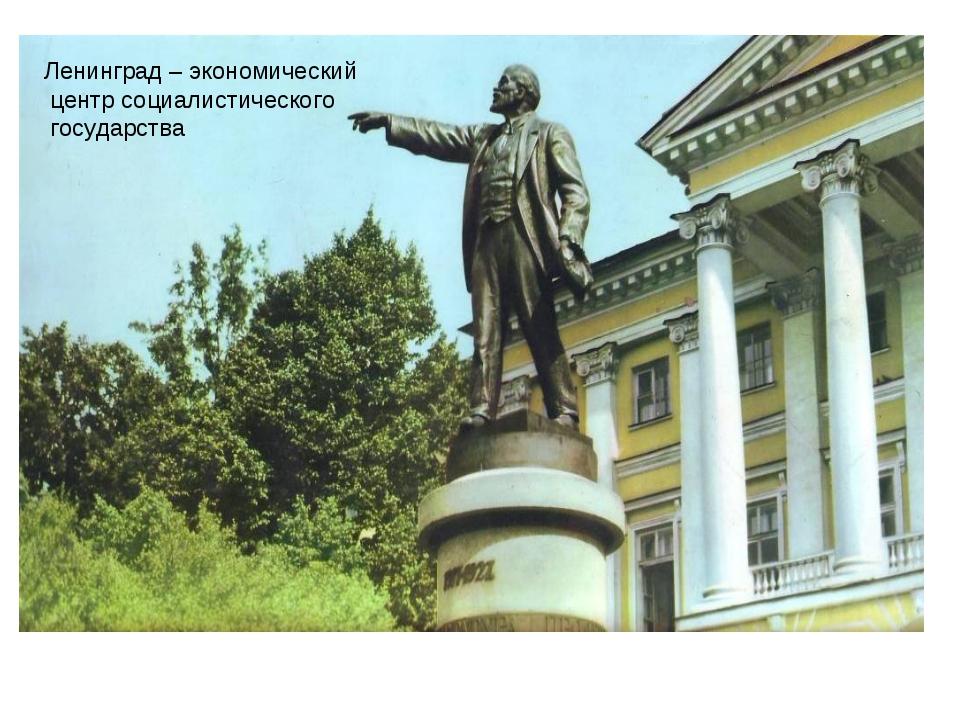 Ленинград – экономический центр социалистического государства