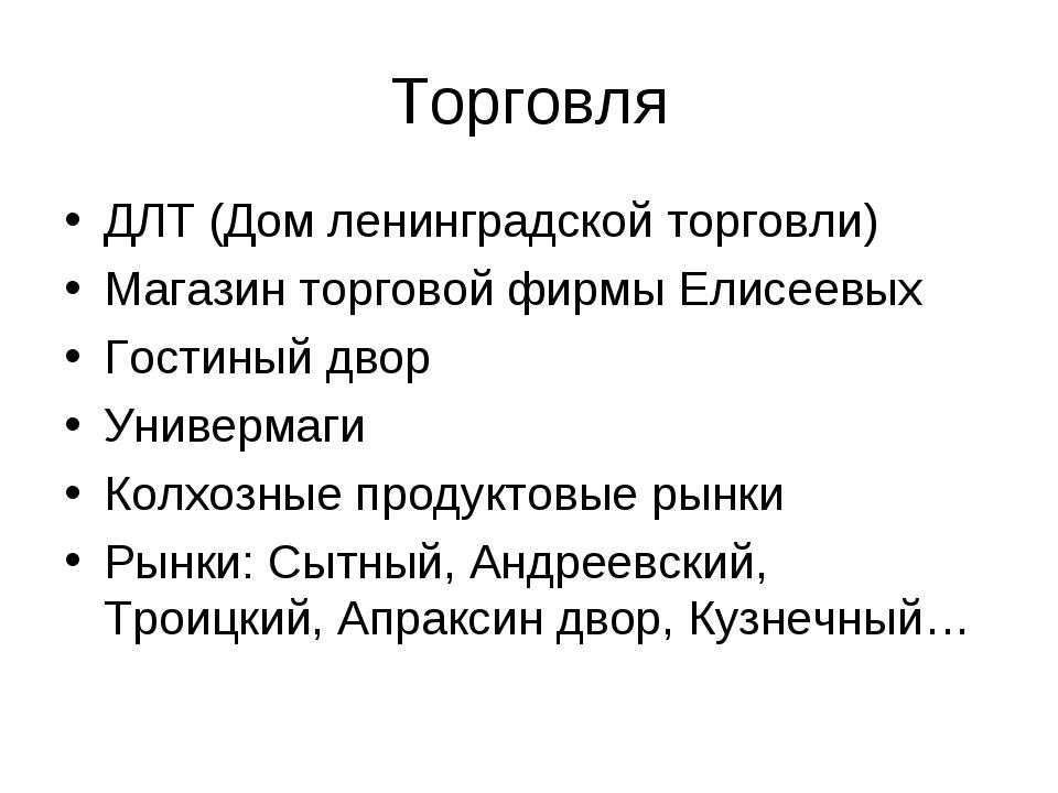 Торговля ДЛТ (Дом ленинградской торговли) Магазин торговой фирмы Елисеевых Го...