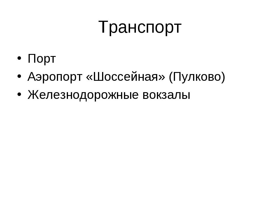 Транспорт Порт Аэропорт «Шоссейная» (Пулково) Железнодорожные вокзалы
