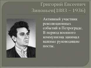 Активный участник революционных событий в Петрограде. В период военного комму