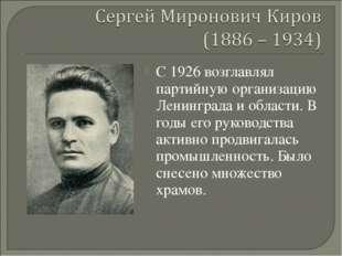 С 1926 возглавлял партийную организацию Ленинграда и области. В годы его руко