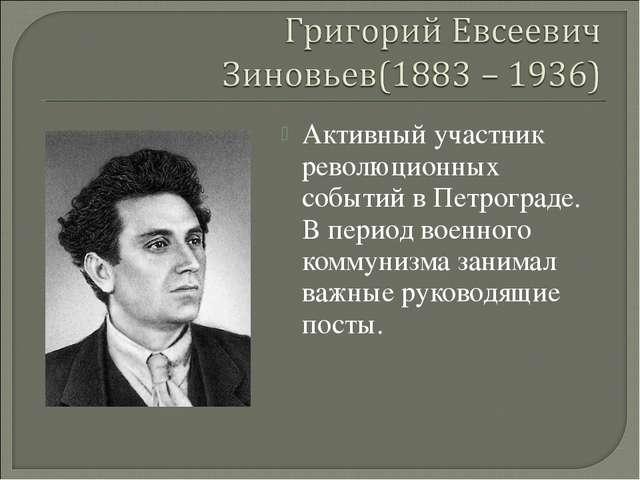 Активный участник революционных событий в Петрограде. В период военного комму...