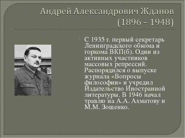 С 1935 г. первый секретарь Ленинградского обкома и горкома ВКП(б). Один из ак...