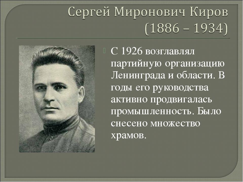 С 1926 возглавлял партийную организацию Ленинграда и области. В годы его руко...
