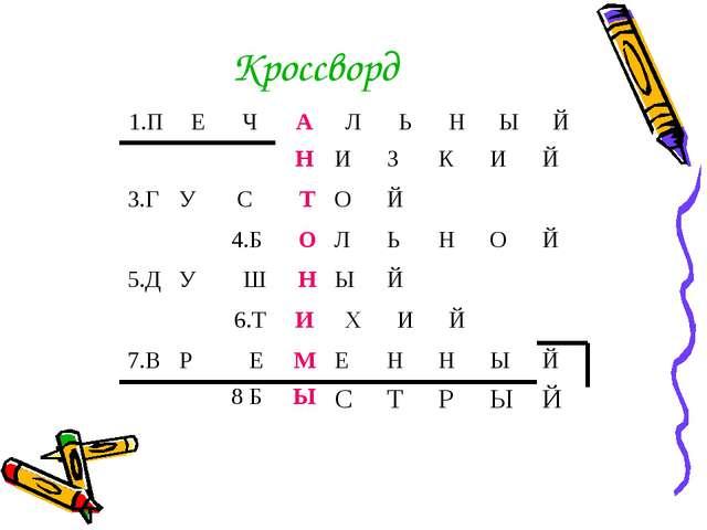 Кроссворд 1.ПЕЧ АЛЬНЫЙ  НИЗКИЙ 3.ГУ С ТОЙ 4.Б ОЛЬН...