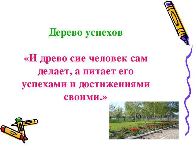 Дерево успехов «И древо сие человек сам делает, а питает его успехами и дости...
