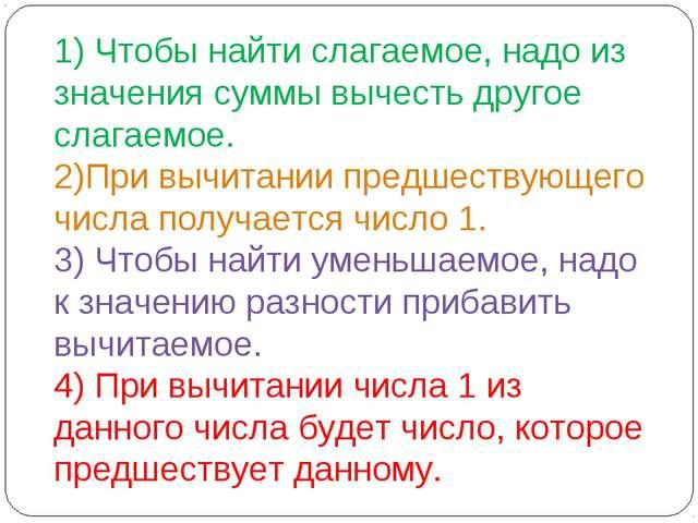 1) Чтобы найти слагаемое, надо из значения суммы вычесть другое слагаемое. 2)...