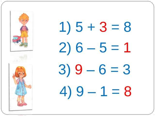 1) 5 + 3 = 8 2) 6 – 5 = 1 3) 9 – 6 = 3 4) 9 – 1 = 8
