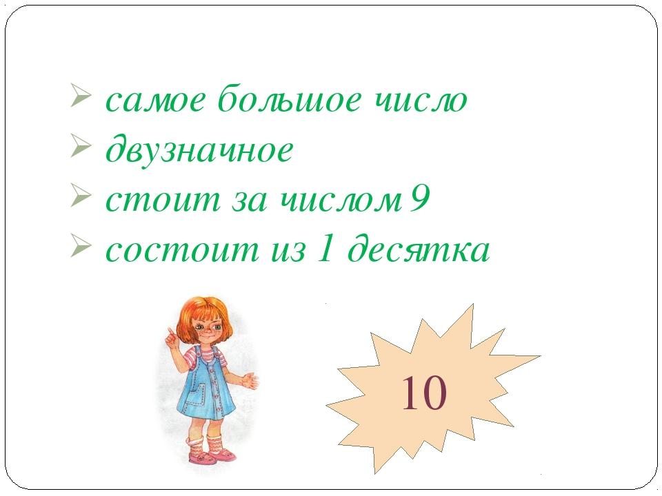 самое большое число двузначное стоит за числом 9 состоит из 1 десятка 10