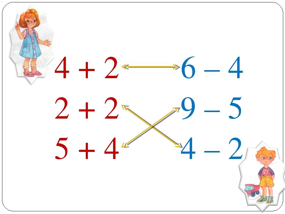 4 + 2 2 + 2 5 + 4 6 – 4 9 – 5 4 – 2