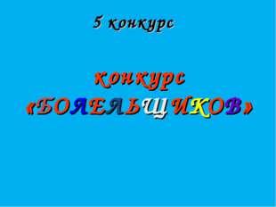 конкурс «БОЛЕЛЬЩИКОВ» 5 конкурс
