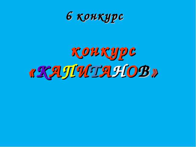 конкурс «КАПИТАНОВ» 6 конкурс