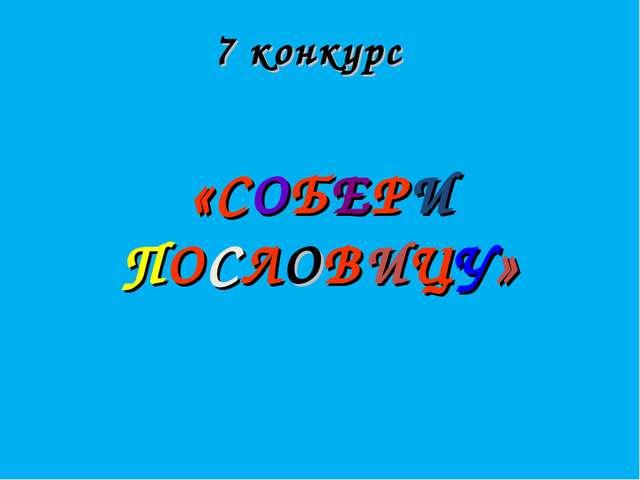 «СОБЕРИ ПОСЛОВИЦУ» 7 конкурс