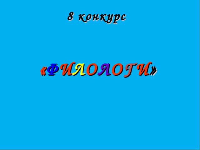 «ФИЛОЛОГИ» 8 конкурс