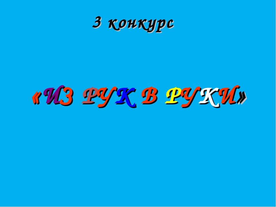 «ИЗ РУК В РУКИ» 3 конкурс