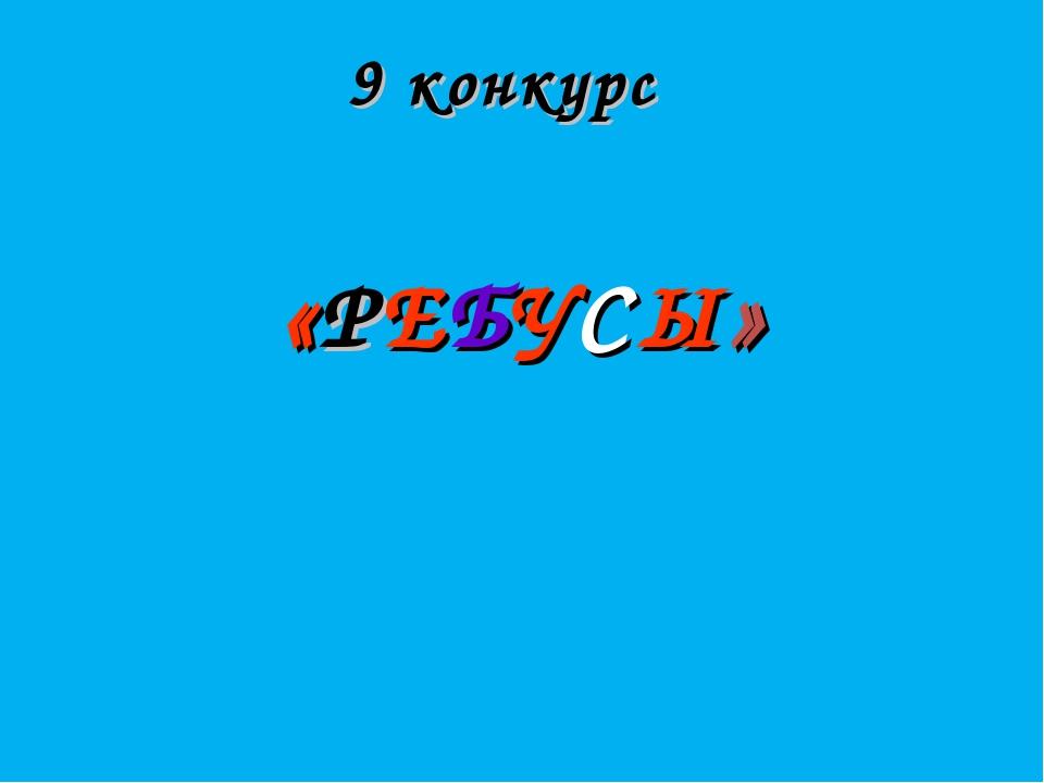 «РЕБУСЫ» 9 конкурс