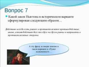 Вопрос 7 Какой закон Ньютона в историческом варианте сформулирован следующим