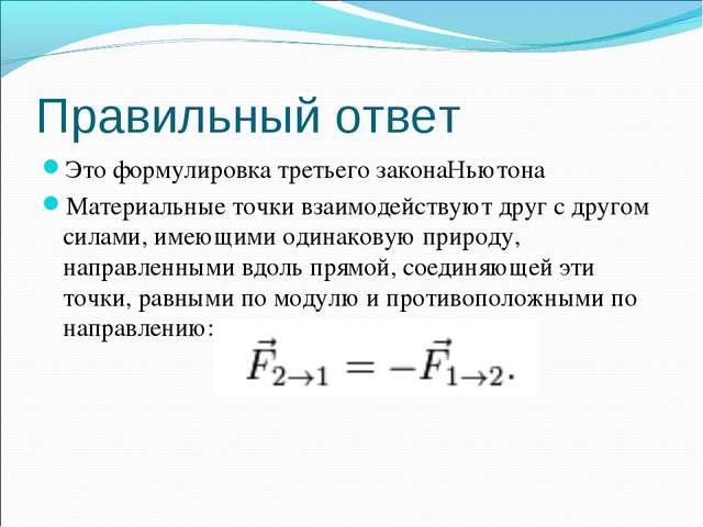 Правильный ответ Это формулировка третьего законаНьютона Материальные точки в...