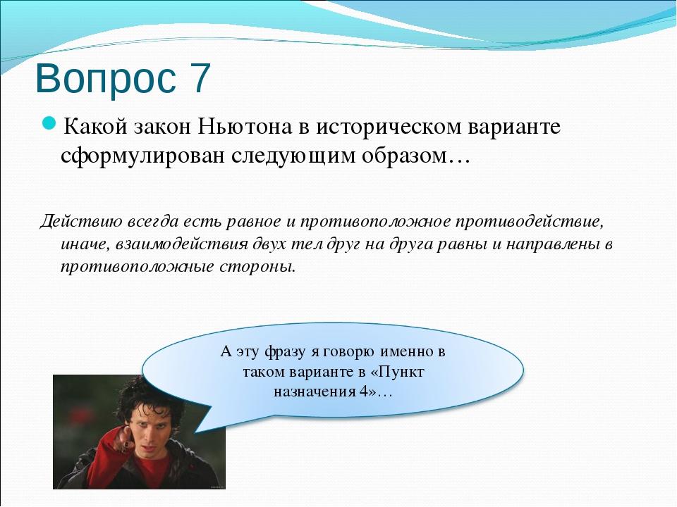 Вопрос 7 Какой закон Ньютона в историческом варианте сформулирован следующим...