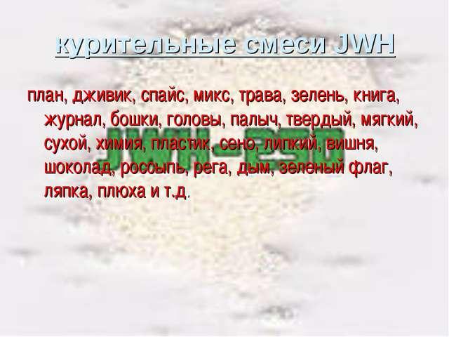 курительные смеси JWH план, дживик, спайс, микс, трава, зелень, книга, журнал...