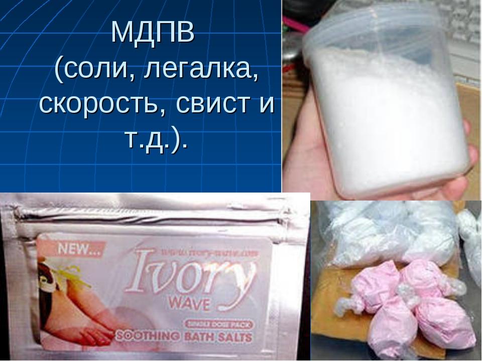 МДПВ (соли, легалка, скорость, свист и т.д.).