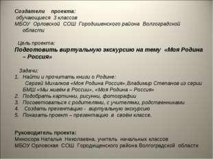 Создатели проекта: обучающиеся 3 классов МБОУ Орловской СОШ Городишенского ра
