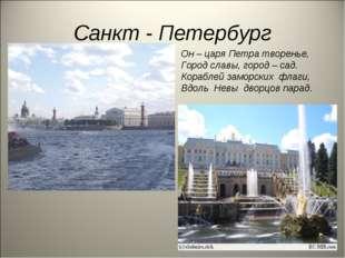 Санкт - Петербург Он – царя Петра творенье, Город славы, город – сад. Корабле