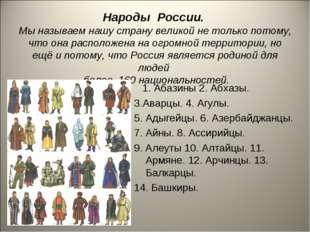 Народы России. Мы называем нашу страну великой не только потому, что она рас
