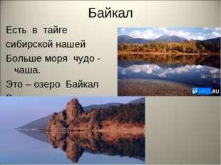 Байкал Есть в тайге сибирской нашей Больше моря чудо - чаша. Это – озеро Байк