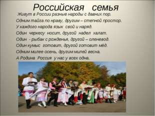 Российская семья Живут в России разные народы с давних пор. Одним тайга по нр