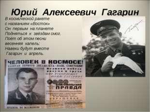 Юрий Алексеевич Гагарин В космической ракете с названием «Восток» Он первым н