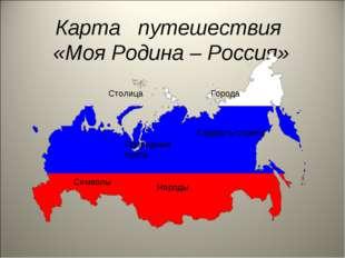 Карта путешествия «Моя Родина – Россия» Символы Столица Города Народы Природн