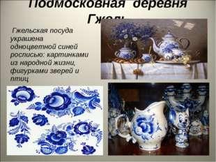 Подмосковная деревня Гжель Гжельская посуда украшена одноцветной синей роспис