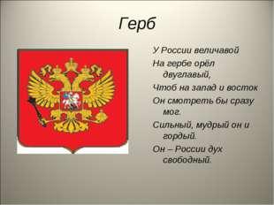 Герб У России величавой На гербе орёл двуглавый, Чтоб на запад и восток Он см