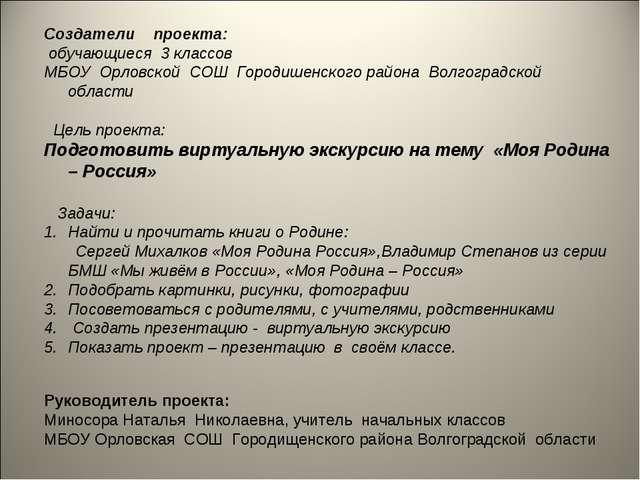 Создатели проекта: обучающиеся 3 классов МБОУ Орловской СОШ Городишенского ра...