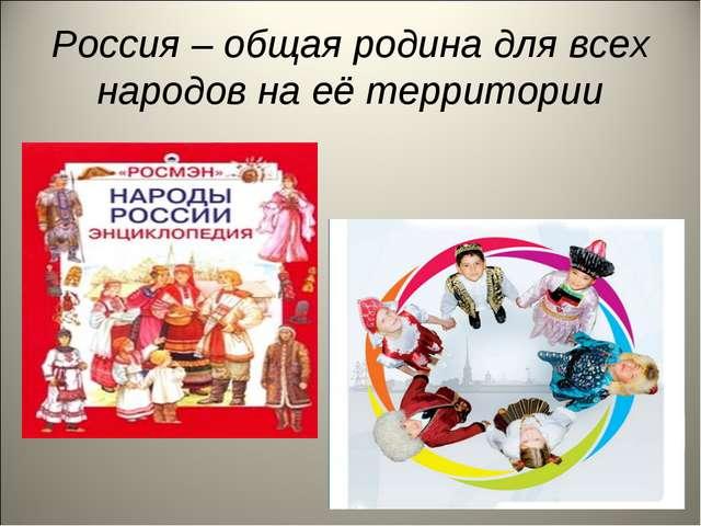 Россия – общая родина для всех народов на её территории