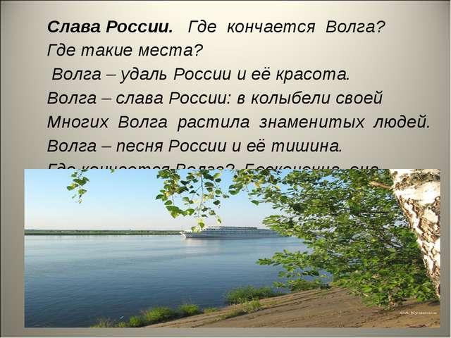 Слава России. Где кончается Волга? Где такие места? Волга – удаль России и её...