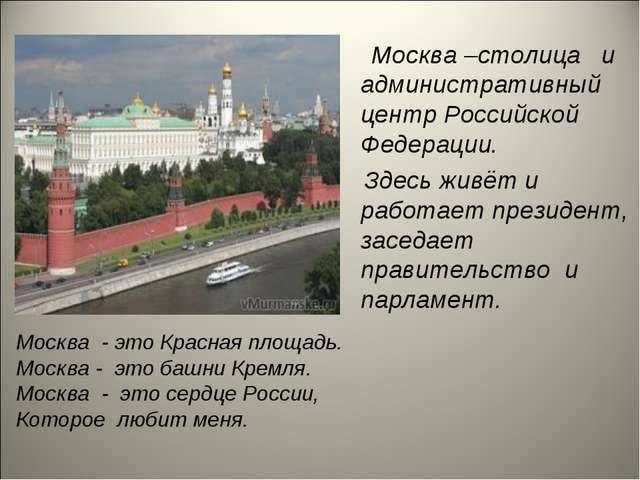 Москва –столица и административный центр Российской Федерации. Здесь живёт и...