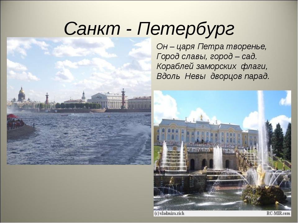 Санкт - Петербург Он – царя Петра творенье, Город славы, город – сад. Корабле...
