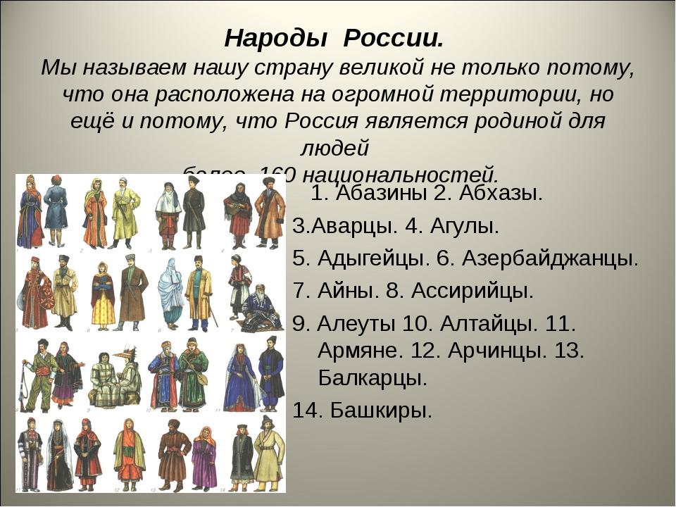 Народы России. Мы называем нашу страну великой не только потому, что она рас...