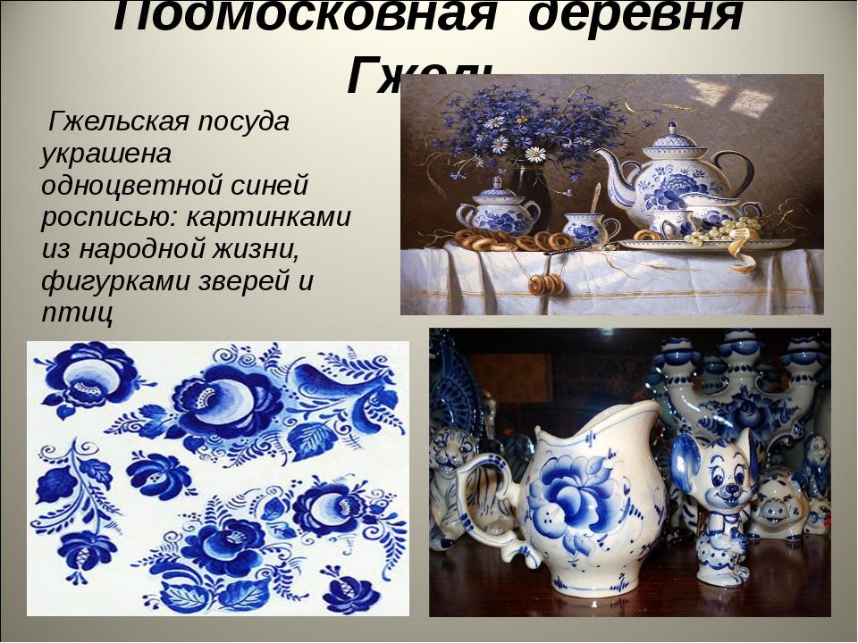 Подмосковная деревня Гжель Гжельская посуда украшена одноцветной синей роспис...