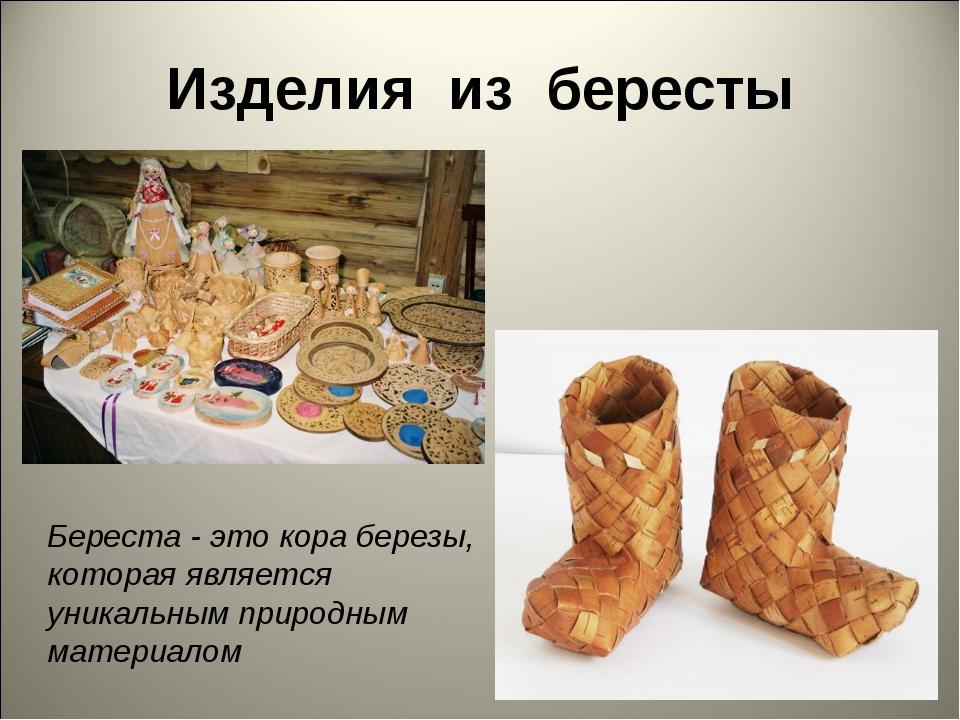 Изделия из бересты Береста - это кора березы, которая является уникальным при...