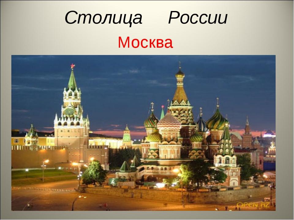 Столица России Москва