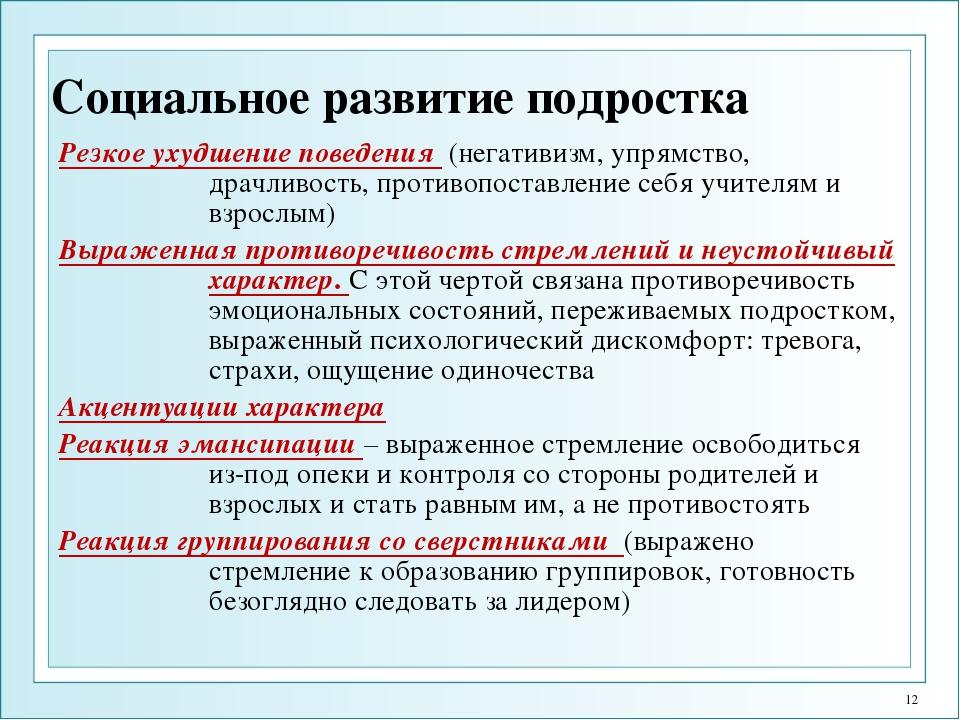 Социальное развитие подростка Резкое ухудшение поведения (негативизм, упрямст...