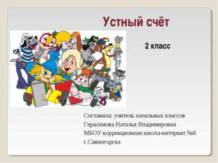 Составила: учитель начальных классов Герасимова Наталья Владимировна МБОУ кор