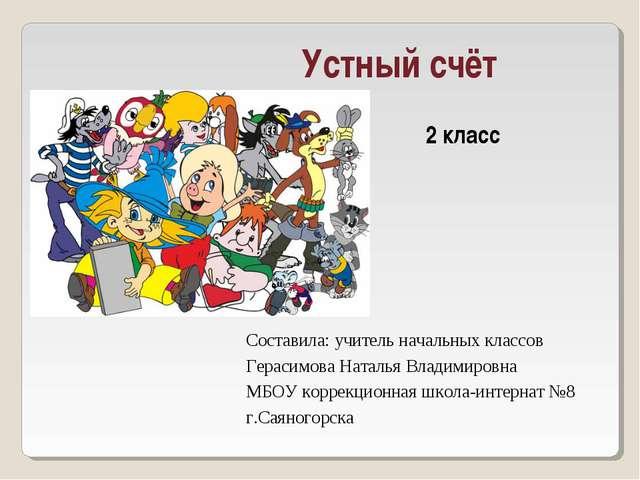 Составила: учитель начальных классов Герасимова Наталья Владимировна МБОУ кор...
