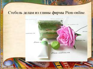 Стебель делам из глины фирмы Pion-online.