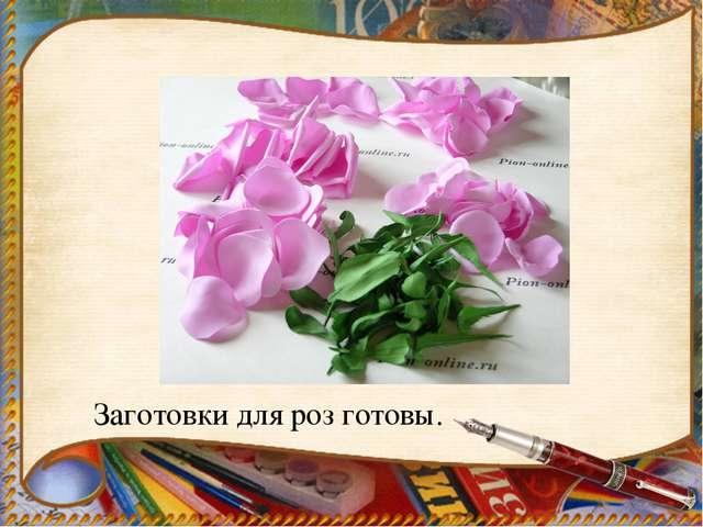 Заготовки для роз готовы.