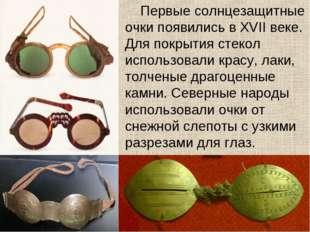 Первые солнцезащитные очки появились в XVII веке. Для покрытия стекол использ